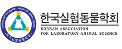 (사)한국실험동물학회