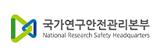 국가연구안전관리본부